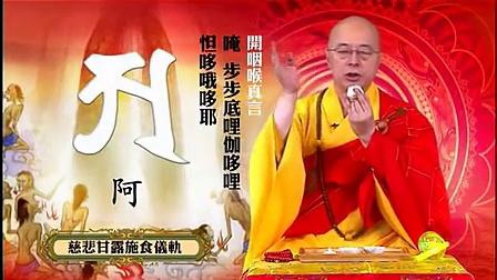 海濤法師教授:慈悲甘露施食儀軌(下午5點後)有七佛如來手印