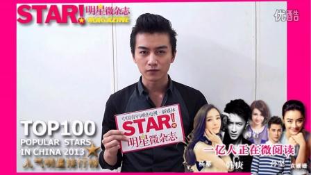 《STAR!明星微杂志》中国明星排行榜新媒体年度人气盛典百位群星宣传片