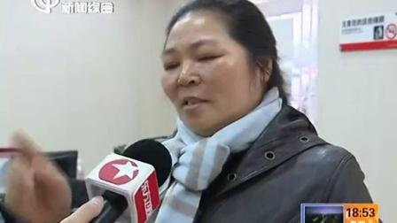 """上海自贸区扩围浦东 二手房市场""""闻风而动"""" 新闻报道 20141215"""