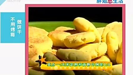 不用烤箱做饼干自制零食安全放心xie