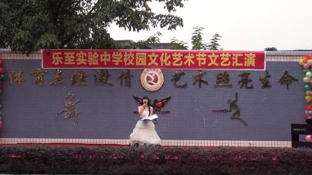 四川省乐至县实验中学第十届校园文化艺术节文艺汇演 1
