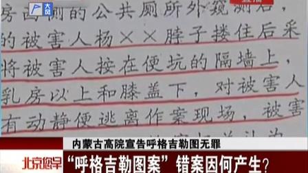 """内蒙古高院宣告呼格吉勒图无罪:""""呼格吉勒图案""""错案因何产生?[您早]"""