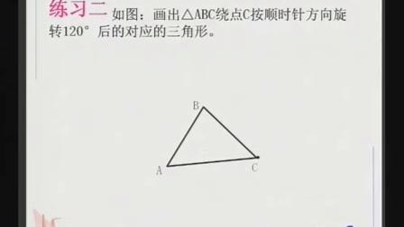 人教版九年級數學上册第23章23.1《图形的旋转 2》