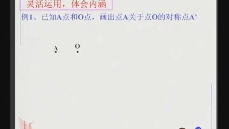 人教版九年级数学上册第23章23.2《中心对称》