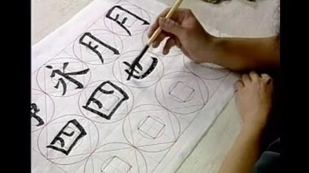 毛笔字课_书法教学视频_书法名品_一年级孩子学书法(1)