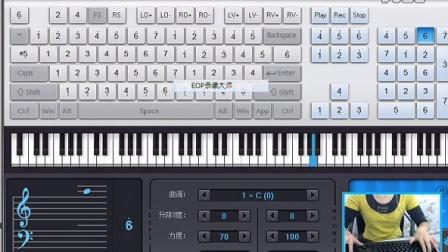 飘摇 EOP键盘钢琴弹奏