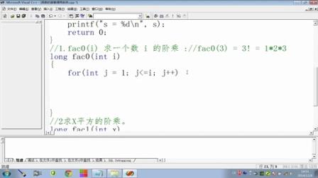 C语言第八章函数函数的嵌套调用实例_教学_4_刘建华