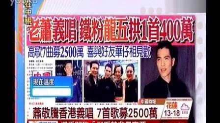 萧敬腾香港义唱 7首歌募2500万