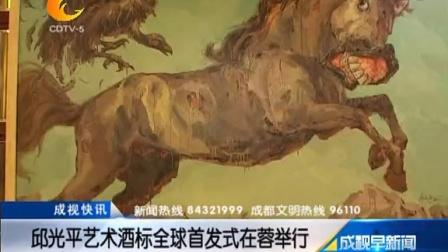 成都电视台《成视早新闻》报道:艺术家邱光平酒标全球首发仪式在蓉举行
