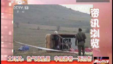 土耳其:热气球坠落 中国游客一四伤 都市热线 141218