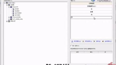 3、Framework Manager实现DMR建模