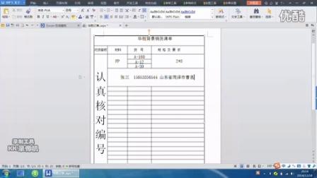 华胜背景订单制作方法 WPS版