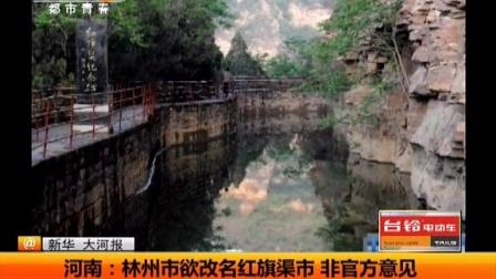河南:林州市欲改名红旗渠市 非官方意见 天天网事 141218
