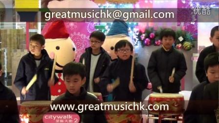Chinese Drum 中國鼓 天主教小學 學校音樂興趣班 香港優秀音樂 Great Music HK Samson Sir DEC2014