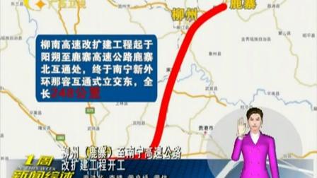 柳州(鹿寨)至南宁高速公路改扩建工程开工141219一周新闻综述