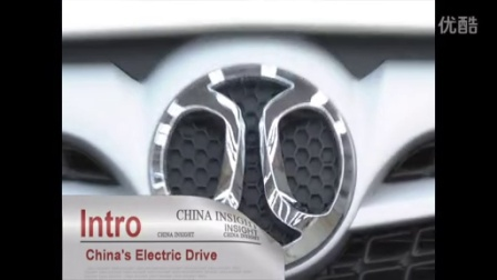 看中国 - 电动汽车 China Insight - Electric Cars