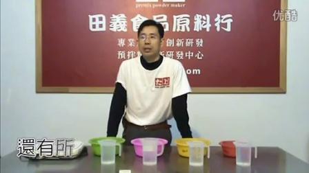 不同口味布丁粉 - 奶酪-布丁-果冻系列+介绍-1〃田义食品 〃Premix powder maker
