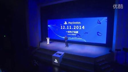 三分钟12.11PlayStation中国发布会