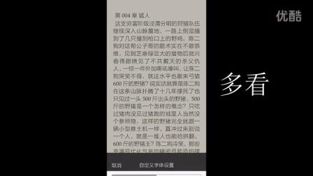 起点 多看 QQ 掌阅 四款阅读器阅读体验对比