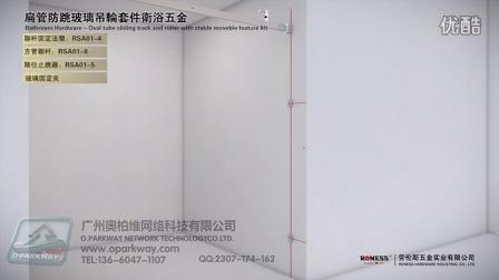 05_扁管防跳玻璃吊轮套件卫浴五金,安装教程动画赏析;广州,佛山,中山柏维三维动画公司制作