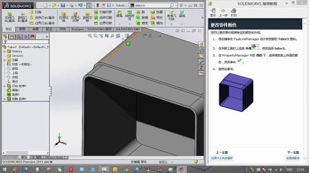 03-装配体-原创超清SolidWorks视频教程