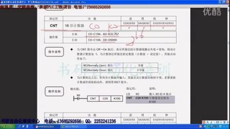plc视频教程 台达plc基础入门 定时器与计数器指令讲解