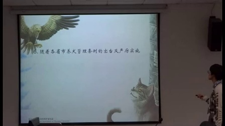 浙大动保精品课程——《动物保护概论》宣传片