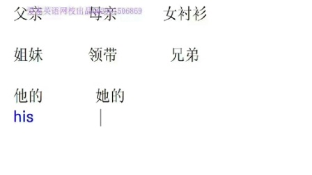 海涛老师教你零基础学习英语的方法 第一册第11果