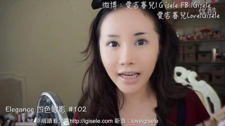 宝石光圣诞妆容 2014Elegance圣诞彩妆 IGisele