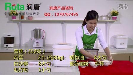 润唐家用自动面包馒头一体机做蛋糕的方法