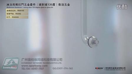 12_淋浴房推拉门五金套件(玻对玻135度)卫浴五金, 安装教程动画;广州、佛山柏维三维动画公司制作
