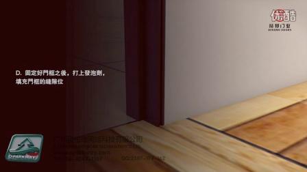豪华门安装教程动画赏析;广州,佛山,中山柏维三维动画公司制作