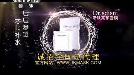 全新升级莎特医生2代 Drsdisni 央视品牌CCTV15