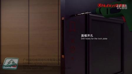 汇泰龙-智能密码锁安装教程动画赏析;广州,佛山,中山柏维三维动画公司制作