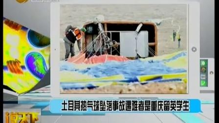 土耳其热气球坠落事故者是重庆留英学生[说天下]