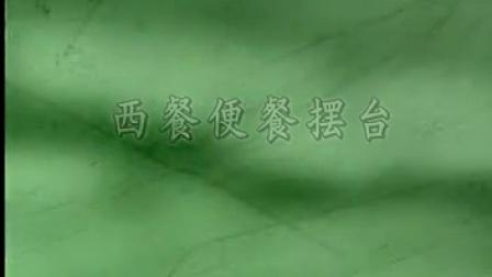 餐饮服务技能 西餐服务 上_贵州尚诚信达酒店餐饮视频学习网