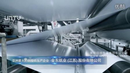镇江经济技术开发区宣传片--美在中视