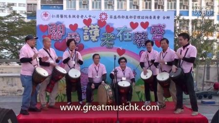 Djembe Team 老友記非洲鼓隊 Great Music HK 香港優秀音樂 Samson Sir 長者非洲鼓班