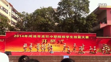 河池大专中专技能大赛广西现代职业技术学院第一名舞蹈《绣球女》