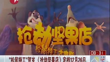 """""""松鼠特工""""贺岁 《抢劫坚果店》定档12月26日 看东方 141223"""