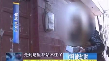 宁化:女子被下迷药遭抢劫