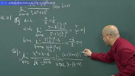 2-5 节 函数极限的四则运算与复合函数的极限函数极限的性质  【第二章 极限论 】高等数学 大一高数 之清华大学微积分特技教授讲授高数奥秘【微积分B(1)】
