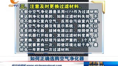 《品牌四川》2014年12月21日:四川冀商 同心协力续辉煌