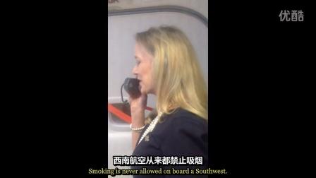 西南航空空姐安全须知段子贯口