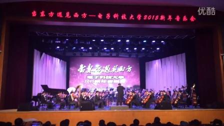 《小苹果》&《最炫民族风》交响乐版-电子科技大学2015新年音乐会