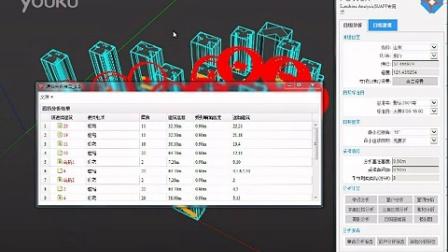 Sketchup 日照插件:遮挡分析及报告