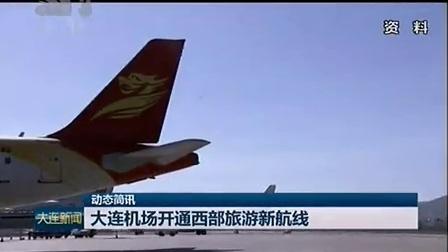 大连机场开通大连-呼和浩特-西宁航线大连电视台报道