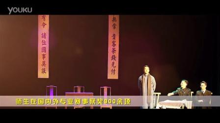 中国传媒大学南广学院2015年招生宣传片(30')