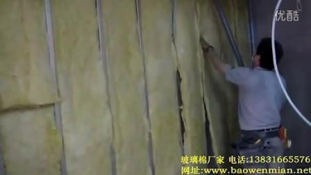 玻璃棉卷毡安装施工方法