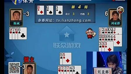 天津电视台【旗开得胜】斗地主20141222(2014擂主赛第29期)